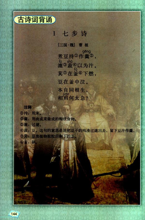 小学人教版语文六年级下册古诗词背诵 1.七步诗