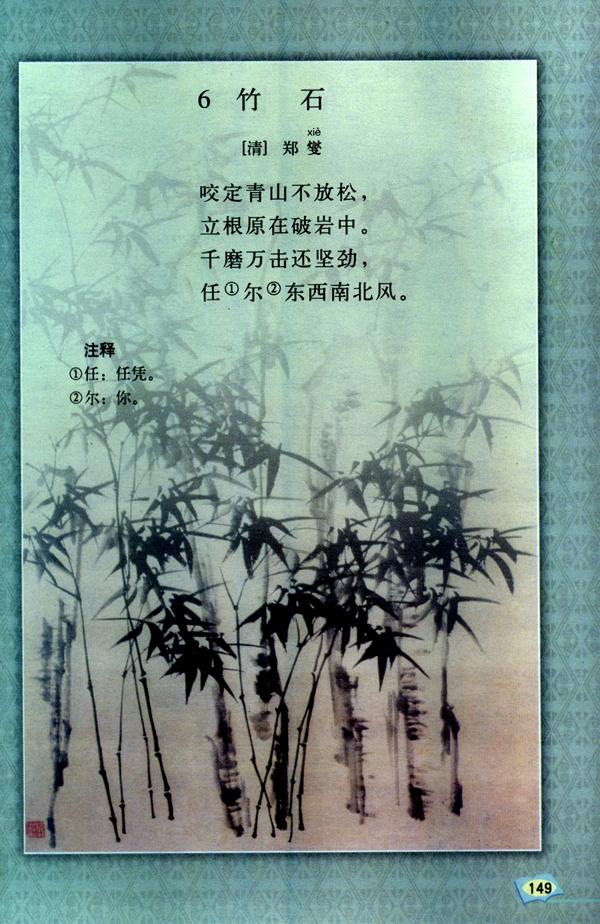 小学人教版语文六年级下册古诗词背诵 6.竹石
