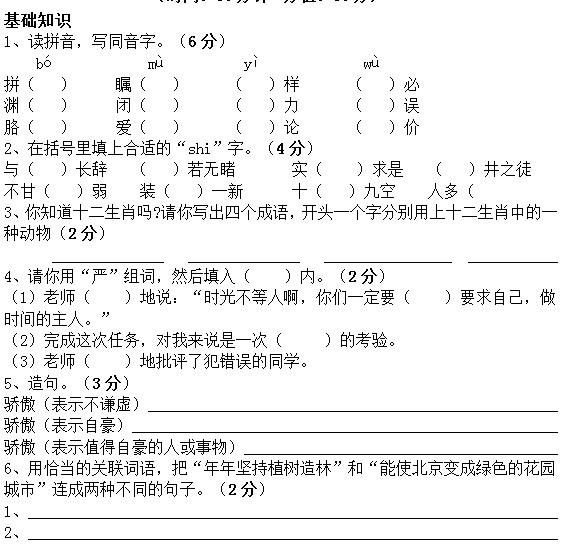 深圳小学五年级语文综合知识试题