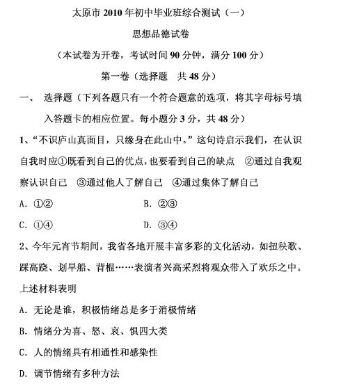 太原市2010年初中毕业班思想品德综合测试(一)