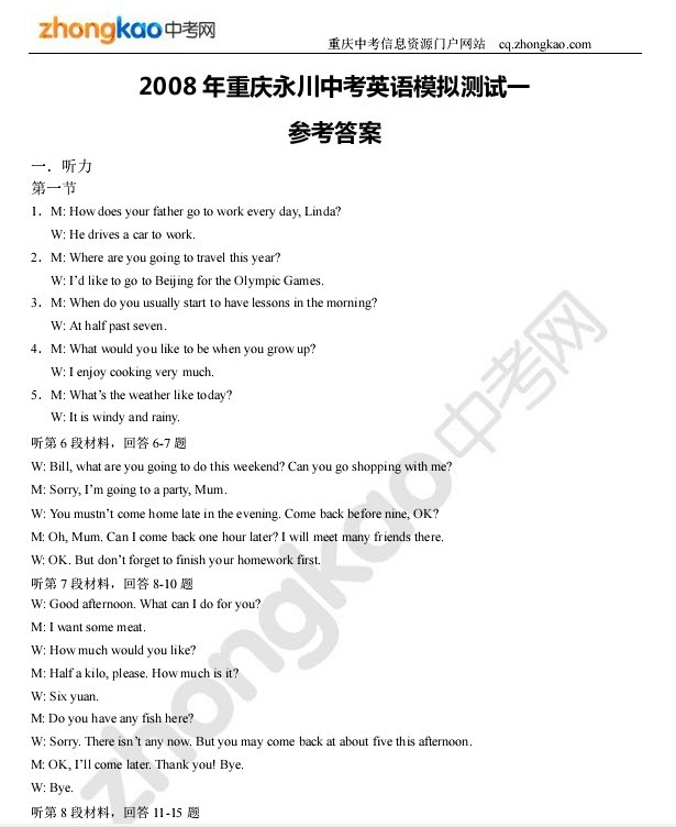 2008重庆永川中学中考一模英语答案