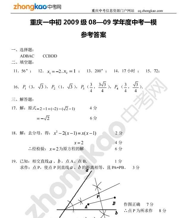 重庆一中初2009级中考一模数学答案