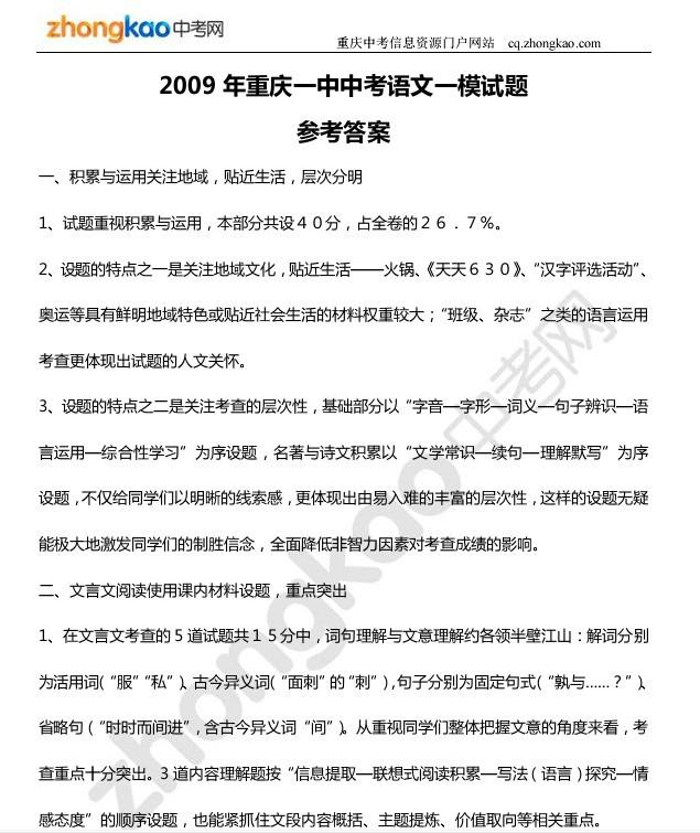 重庆一中初2009级中考一模语文答案