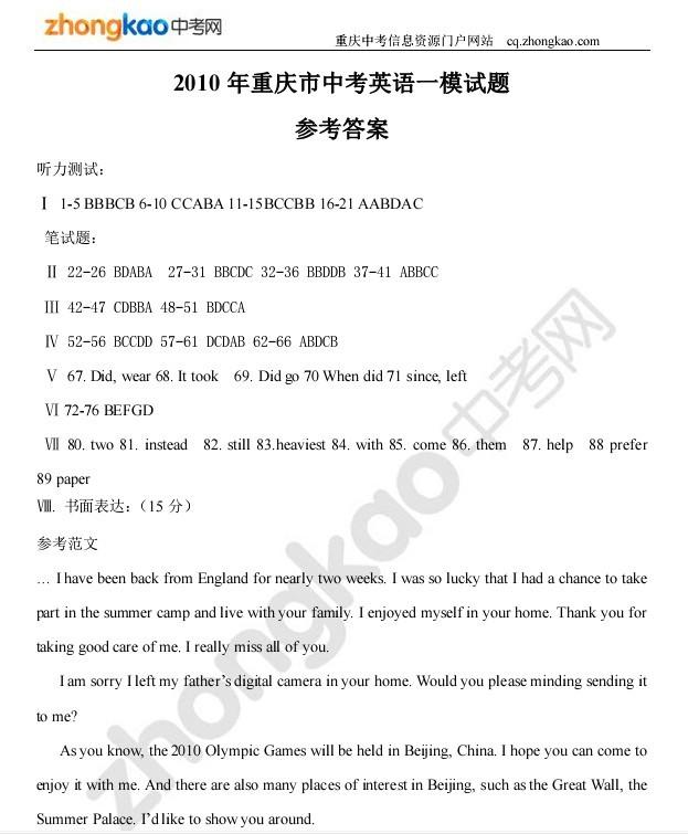 2010重庆中考一模英语答案