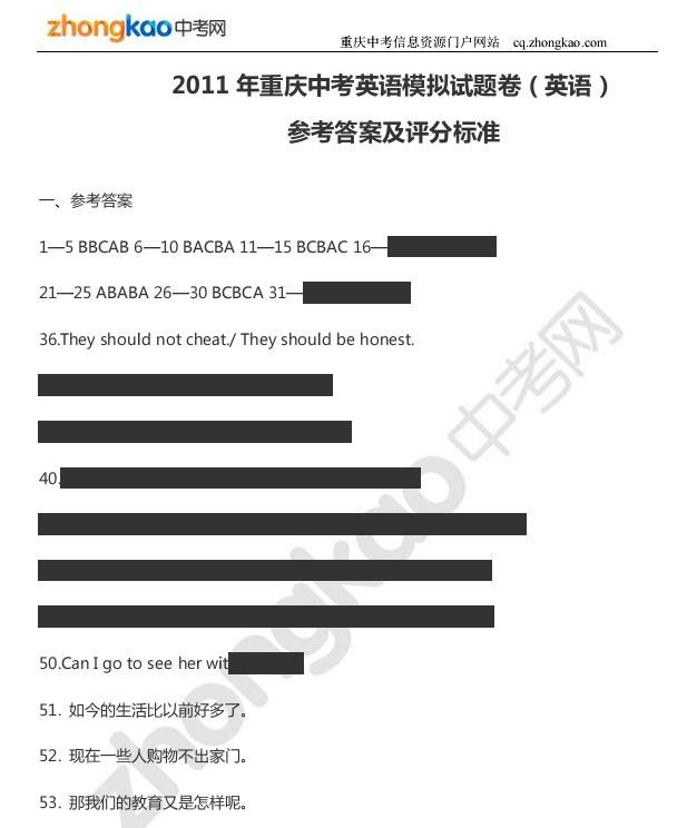 2011重庆中考一模英语答案