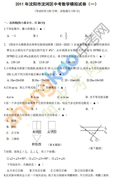 沈阳市沈河区2011年中考数学一模试卷