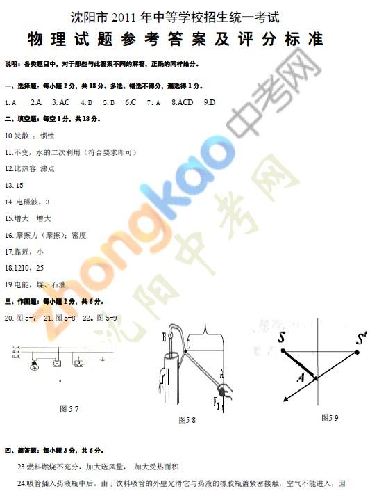 2011年沈阳中考物理模拟考试试题及答案(9)