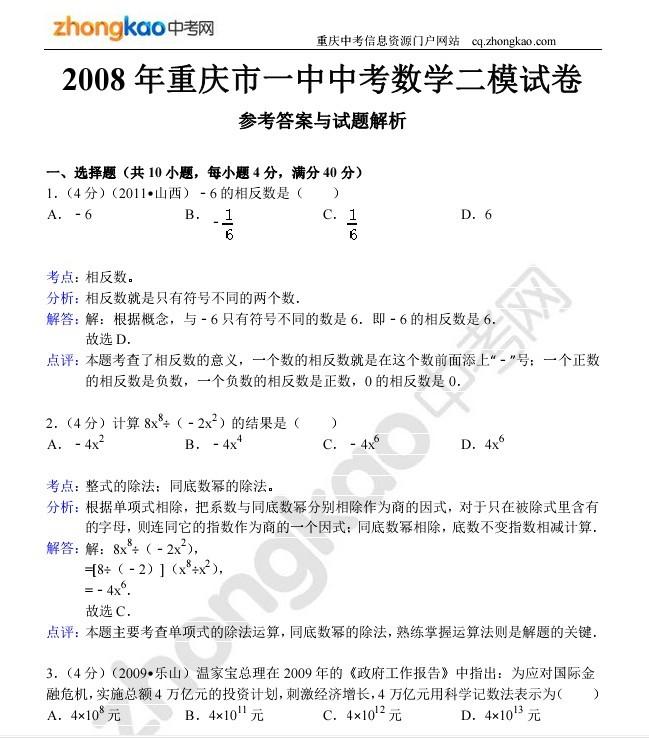 重庆一中初2008级中考数学二模答案