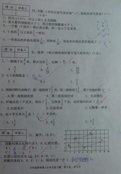 六年级小升初数学试卷_六年级小升初数学_六年级小 ... : 小学六年 算数 : 算数