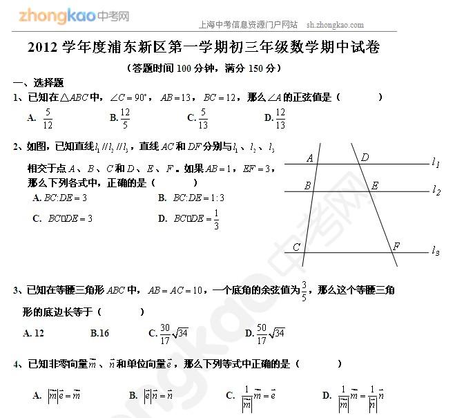 2012学年度浦东新区第一学期初三年级数学期中试卷