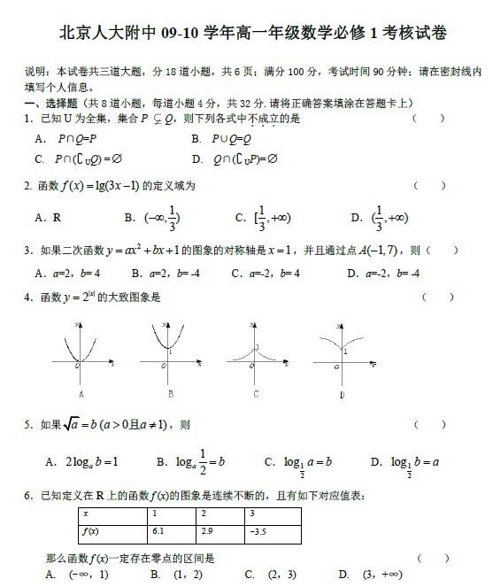 人大附中09-10学年高一数学必修1考核试卷