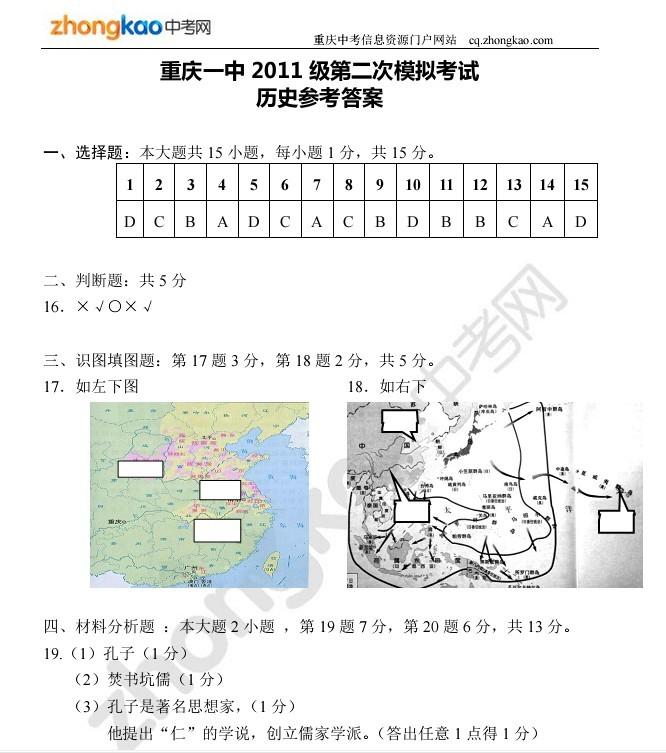重庆一中初2011级中考二模历史答案