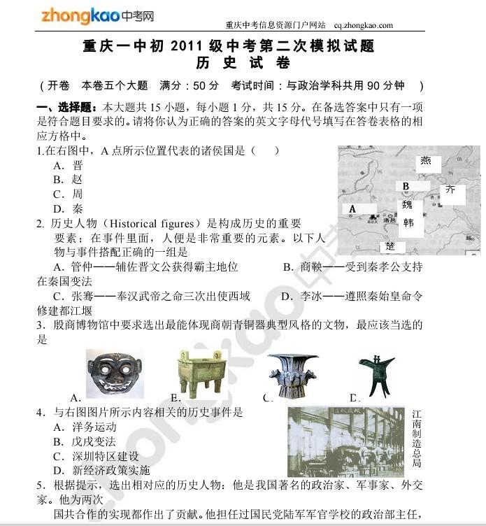 重庆一中初2011级中考二模历史试题