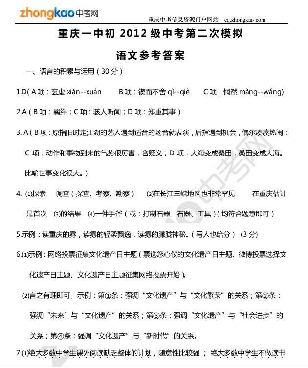 重庆一中初2012级中考语文二模答案