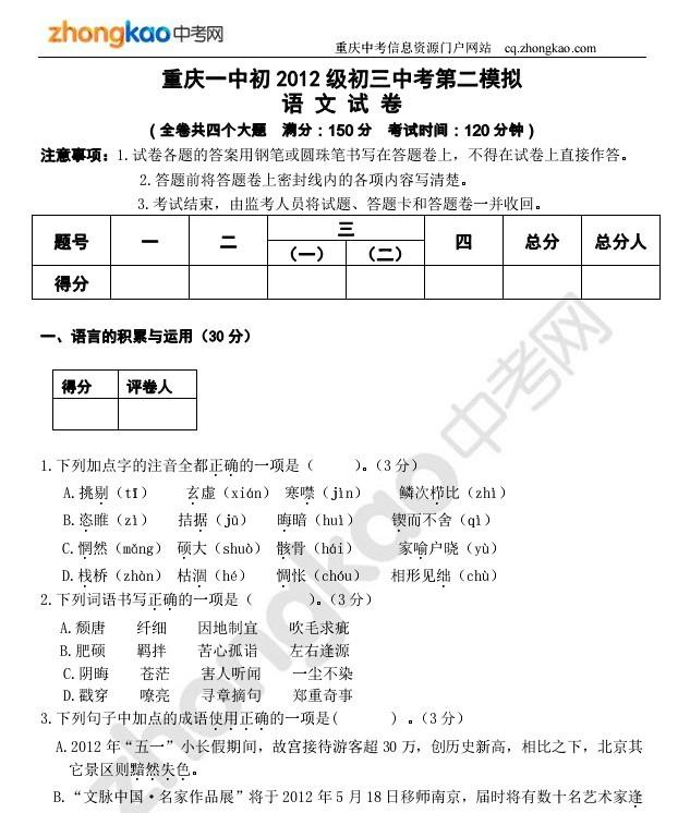 重庆一中初2012级中考语文二模试题