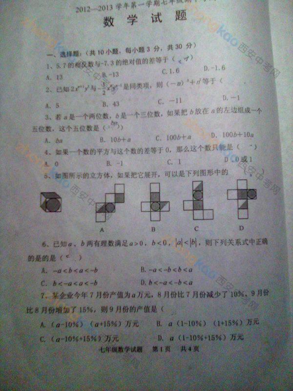 汇知中学2012 2013学年度七年级第一学期数学期中试题
