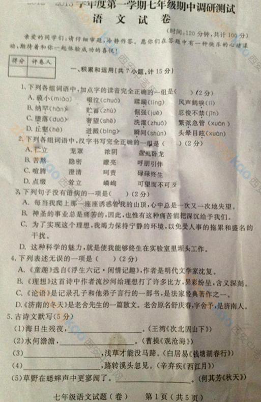 西工大附中 语文 期中 试题
