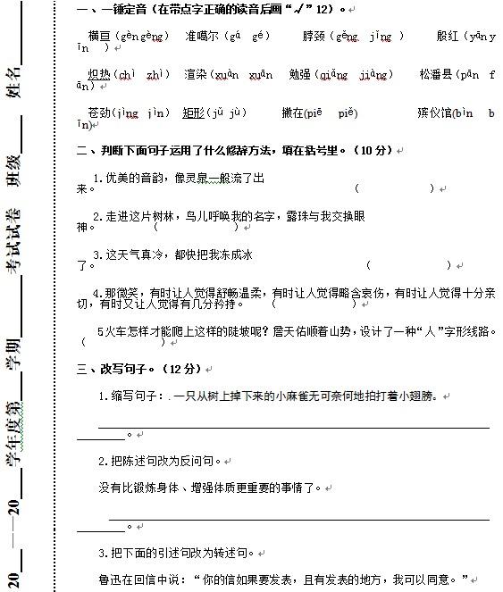 卓达小学六年级期中语文试卷