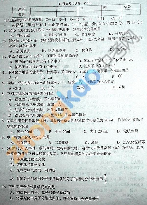沈阳市南昌中学分校2012-2013学年期中考试化学试题