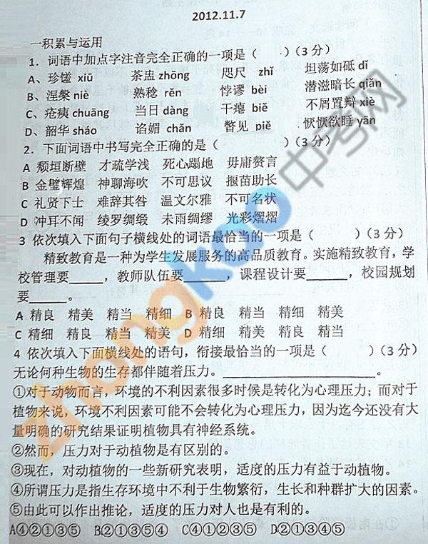 沈阳市南昌中学分校2012-2013学年期中考试语文试题