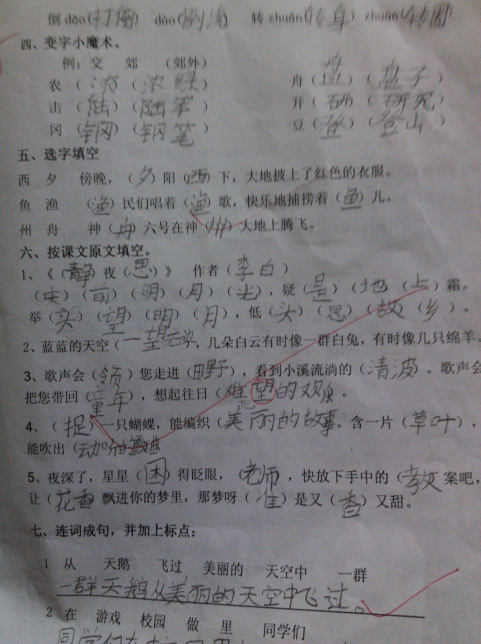 青岛市四方区南片2012-2013学年度第一学期二年级