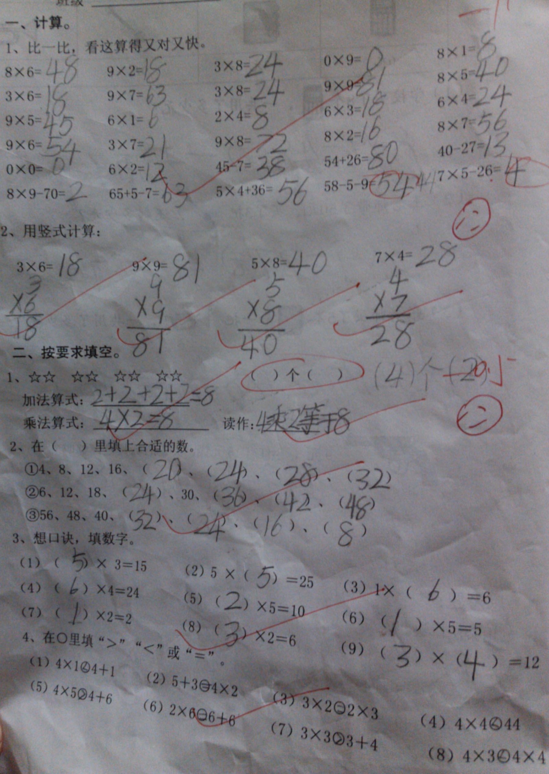 近日,青岛市中小学都进行了2012-2013学年度第一学期的期中考试,且成绩都已经公布。不知各位同学考的如何?又是否已经针对此次考试结果进行了总结与分析呢?今天,小编就为大家分享一份四方区南片二年级数学的期中考试题,并且这位同学的试卷得分很高,可以当作标准答案进行解读哦!在此,也非常感谢小升初交流群——娇娇妈的无私奉献!