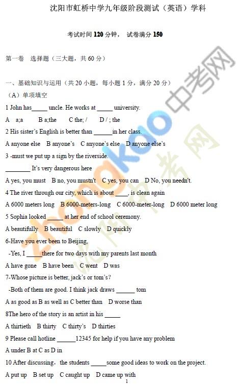 沈阳市虹桥中学2012-2013学年九年级英语阶段测试题