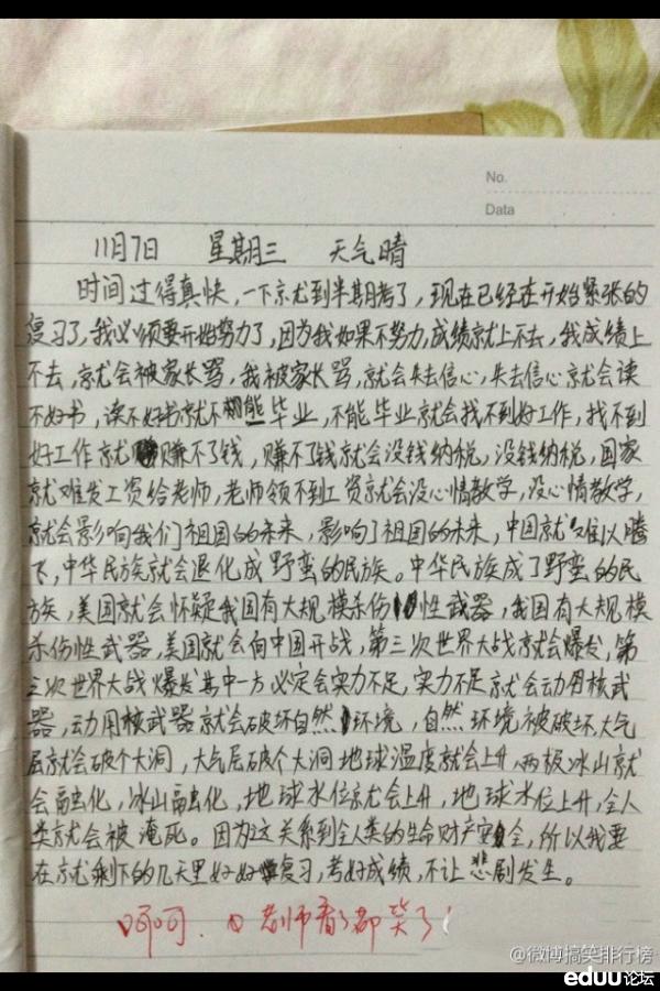 初中生日记大全300_周记700字初中大全 - www.klieqi.com