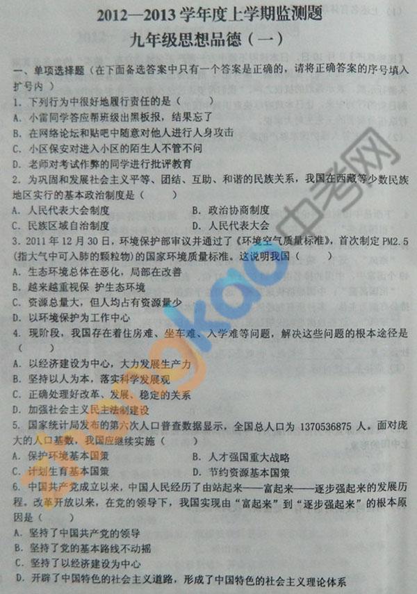 沈阳市铁西区2012-2013学年九年级政治期中考试题