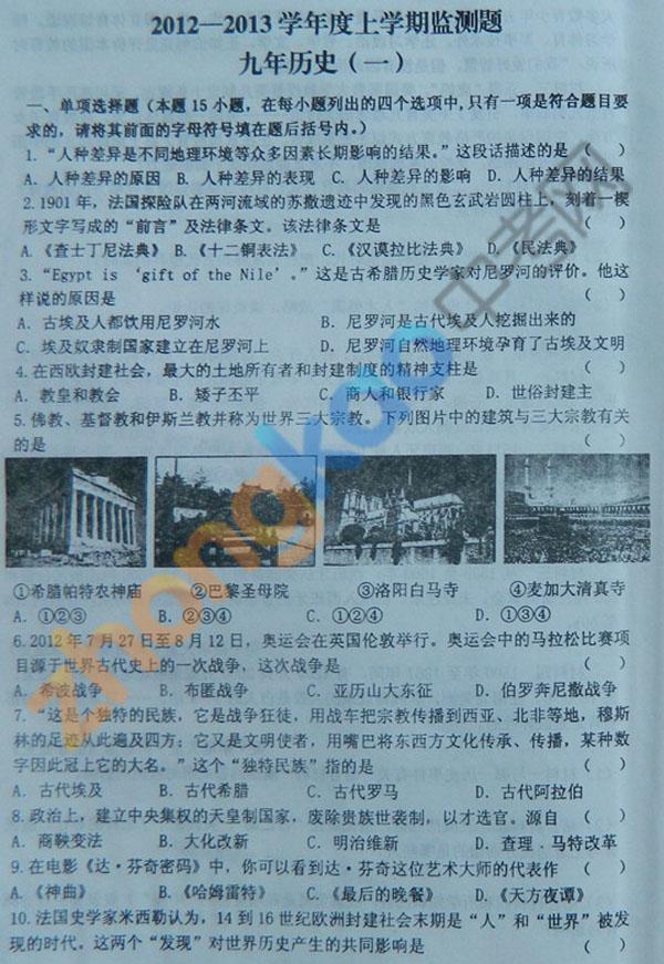 沈阳市铁西区2012-2013学年九年级历史期中考试题