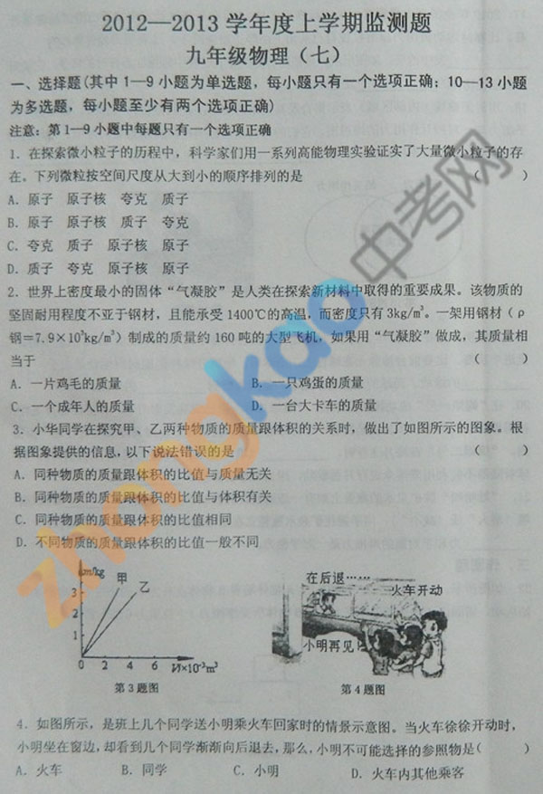 沈阳市铁西区2012-2013学年九年级物理期中考试题