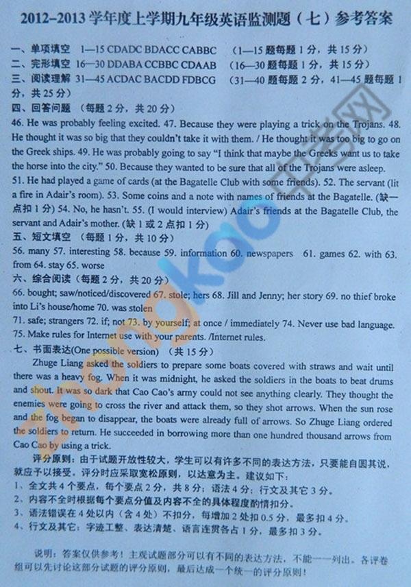 沈阳市铁西区2012-2013学年九年级英语期中考试题答案