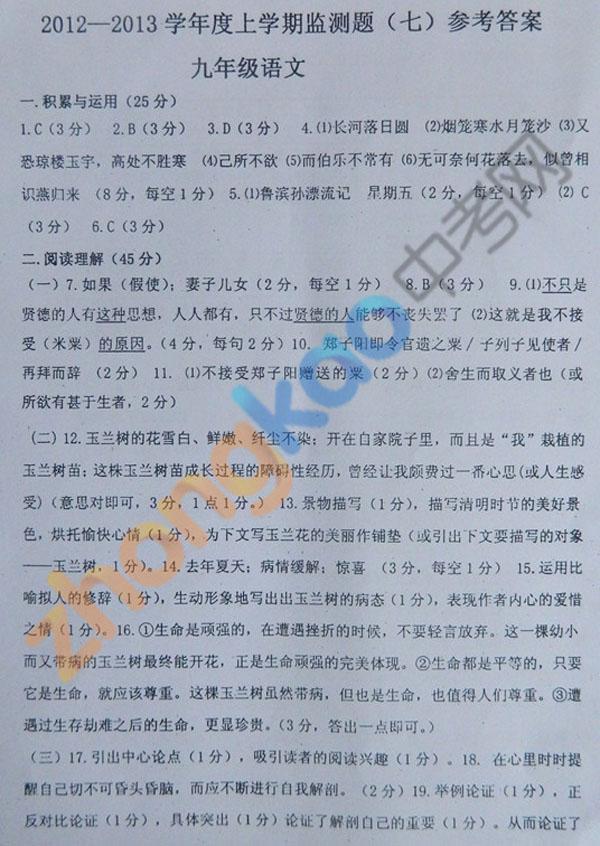 沈阳市铁西区2012-2013学年九年级语文期中考试题答案