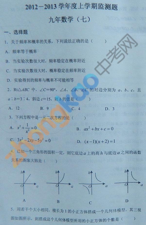 沈阳市铁西区2012-2013学年九年级数学期中考试题