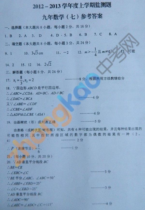 沈阳市铁西区2012-2013学年九年级数学期中考试题答案