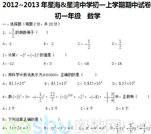 2012年苏州星海、星湾电子期中v电子数学试题选修2-1中学教材图片