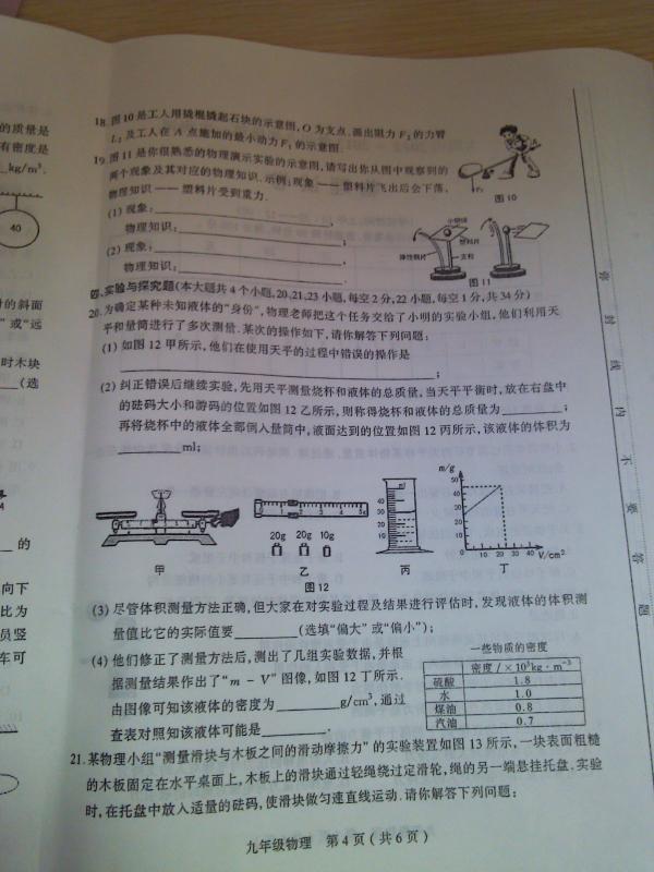 太原市2012-2013学年九年级上册物理期中试题(4)