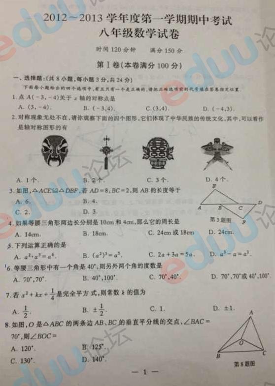 同学资源库初二内容月考试题>>数学文章2012,2013,2014,2015对初中的初中寄语图片