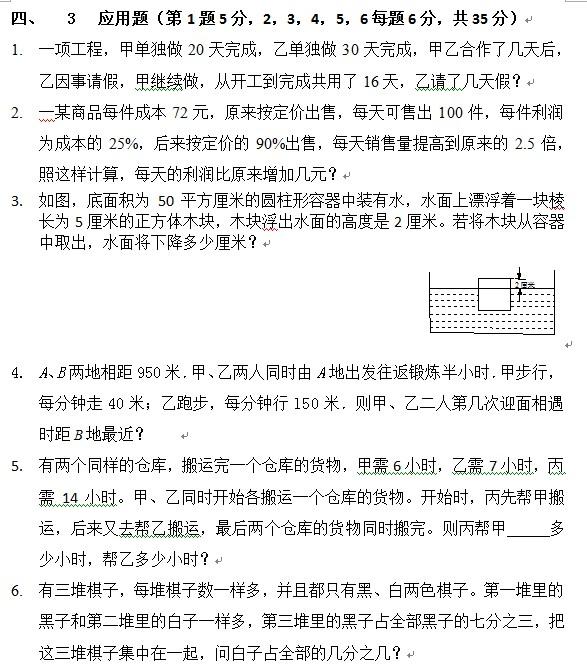 省实验合作校2012小升初数学模拟试题