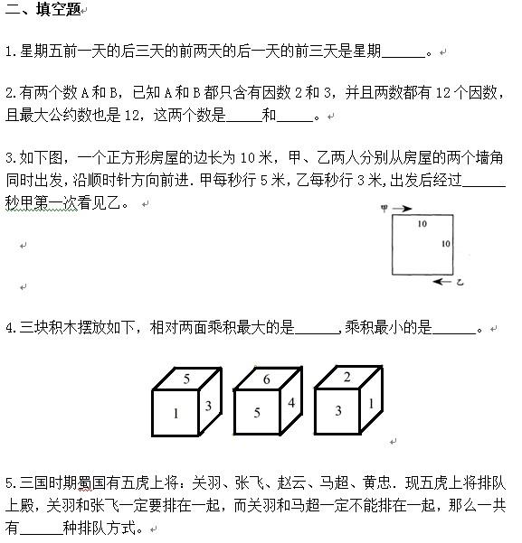 东北育才中学2012少儿班模拟试题