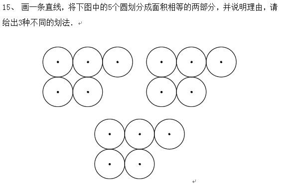 东北育才学校2012小升初模拟试题