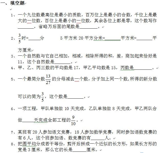 沈阳雨田实验中学2012小升初模拟试题
