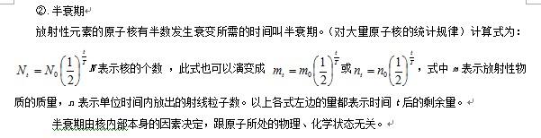 高考物理知识点:原子物理