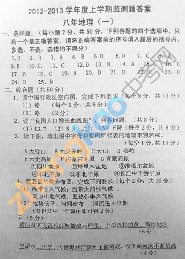 沈阳市铁西区2012-2013学年八年级地理期中考试题答案