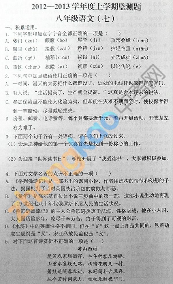 沈阳市铁西区2012-2013学年八年级语文期中考试题