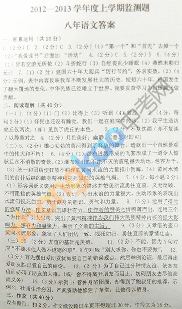 沈阳市铁西区2012-2013学年八年级语文期中考试题答案