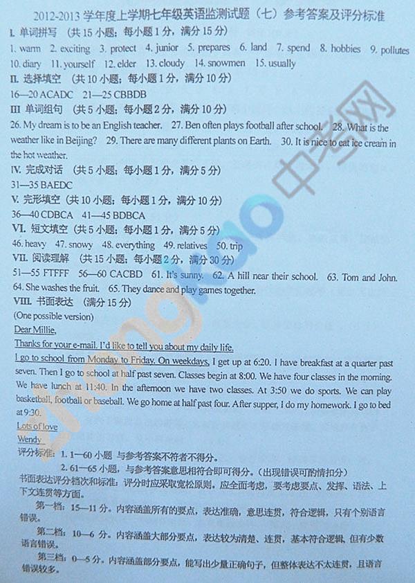 沈阳市铁西区2012-2013学年七年级英语期中考试题答案