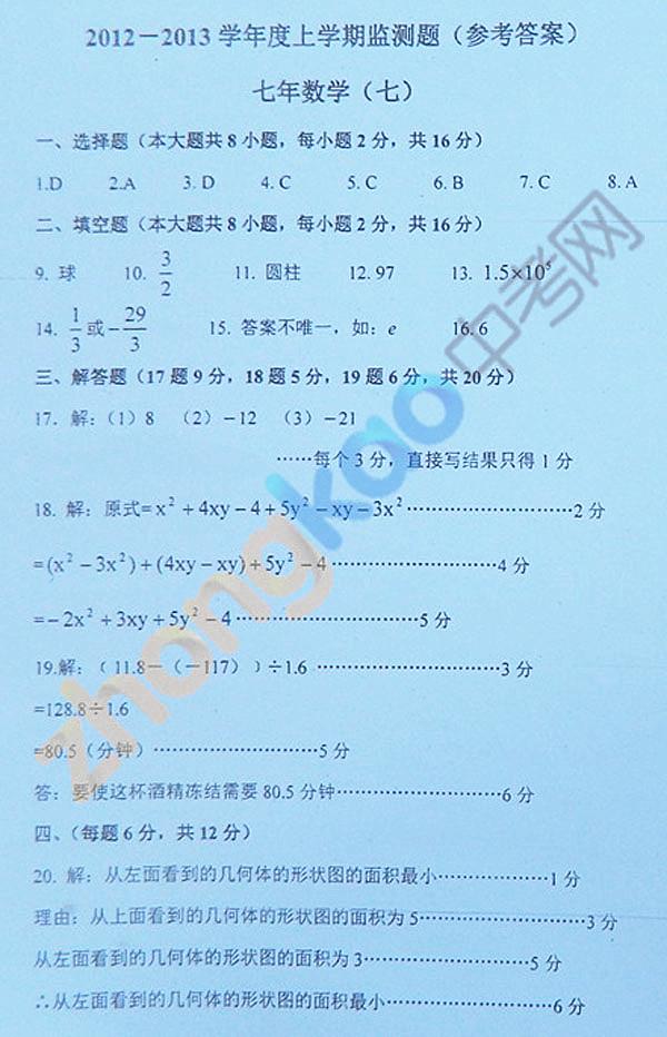 沈阳市铁西区2012-2013学年七年级数学期中考试题答案