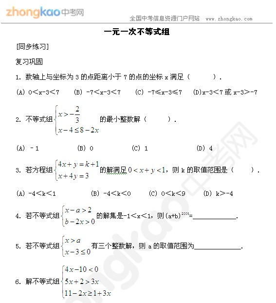 一元一次不等式组同步练习题及答案_中考网