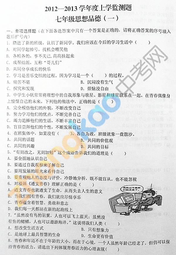 沈阳市铁西区2012-2013学年七年级政治期中考试题
